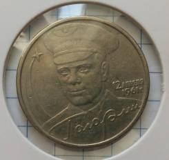 2 рубля 2001 года. Гагарин. ММД. В наличии!