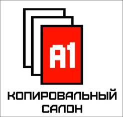Распечатка текстов / цветная и ч/б печать А4, А3, SRA3, А2, А1, А0