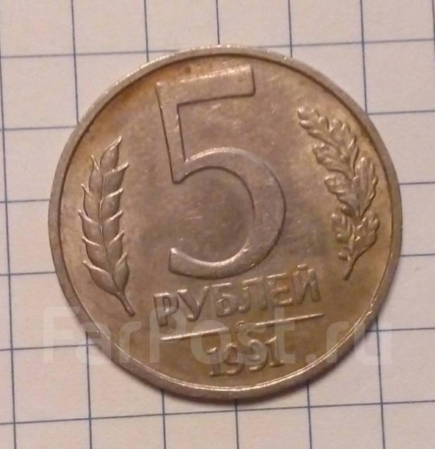 5 рублей 1991 года. ММД. ГКЧП. В наличии!