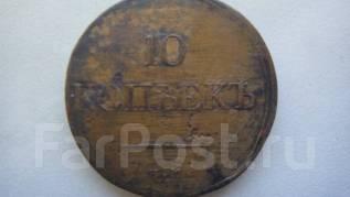 10 копеек 1833 ЕМ. ФХ. Оригинал, Масон. Редкая