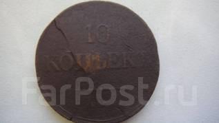 10 копеек 1834 ЕМ. ФХ. Оригинал, Масон. Редкая