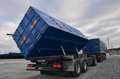 Тонар 857971. Прицеп-зерновоз самосвальный с боковой разгрузкой, 29 000 кг. Под заказ