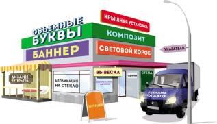 Изготовление наружной рекламы! большой выбор интерьерной рекламы!