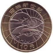 10 юаней 2000г. Миллениум в капсуле