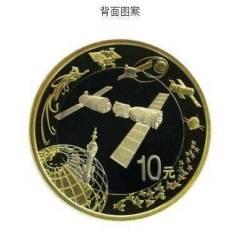 10 юаней 2015г. Космос в капсуле