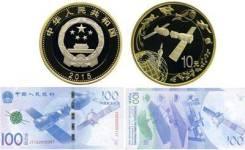 Комплект 10 + 100 юаней 2015г. Серия Космос