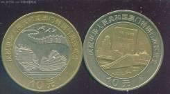 Китай 10 юаней 1999г. Комплект возвращение Макао в капсуле