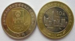 Китай 10 юаней 1997г. Комплект возвращение Гонконга в капсуле. Под заказ