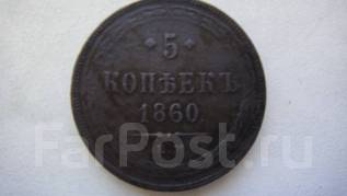 5 коп. 1860 г. ЕМ. Оригинал. Патина