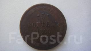 5 коп. 1860г. ЕМ. Оригинал