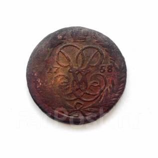 1 копейка Елизавета 1758 г.
