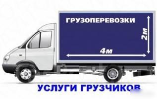 Грузоперевозки Владивосток 600р/час. Переезды.