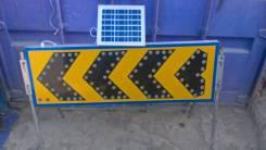 Знак объезда препятствия светодиодный, передвижной с солнечной панелью