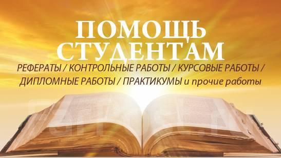 Экономические гуманитарные юридические и технические дисциплины  Экономические гуманитарные юридические и технические дисциплины в Хабаровске