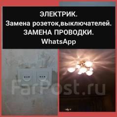 Электрик: монтаж розеток, выключателей, люстр. проводка. Электромонтаж.