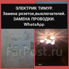 Электрик: замена розеток, выключателей, проводки, люстр. Электромонтаж.