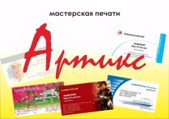 """Мастерская печати """"Артикс"""""""