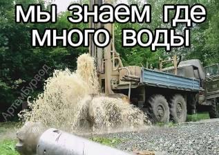 Бурение скважин на воду ПОД КЛЮЧ. Владивосток, Артем, Надеждинский рай