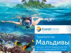 Мальдивы. Мале. Пляжный отдых. Мальдивы / прямой перелёт из Москвы / потрясающий отдых в отелях VIP