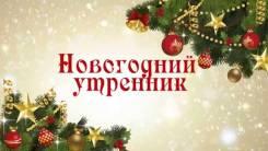 Видеосъемка новогодняя.