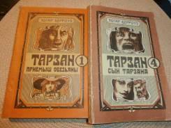Эдгар Берроуз. Серия: Тарзан, приёмыш обезьян. 2 книги одним лотом.