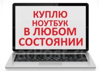 Куплю Ноутбуки в Любом состоянии! Компьютерная Комиссионка! Обмен!