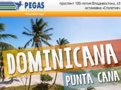 Доминиканская Республика. Пунта-Кана. Пляжный отдых. Шикарные пляжи Карибского моря! Раннее бронирование!
