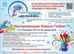 """Новогодние утренники в Детском центре """"Дельфин"""" с 23.12.17 по 08.01.18"""
