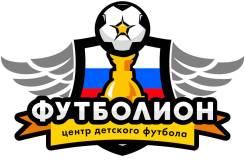 """Детский Футбольный Центр""""Футболион""""проводит набор в группы от 3-х лет!"""