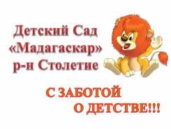 """Детский сад """"Мадагаскар"""". р-н Столетие"""