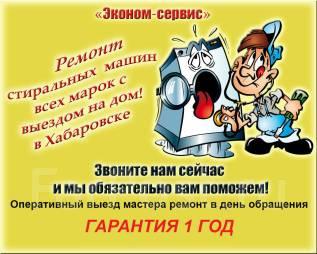 Ремонт стиральных машин. Доступные цены. Срочный выезд, ремонт.