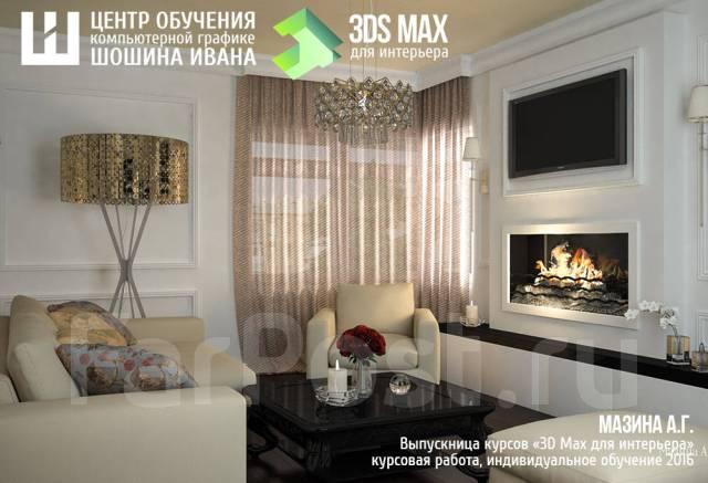Курсы «3D Max для интерьера». 85% практики. Группа с 23 июля, 5 мест
