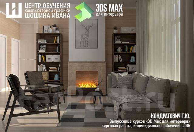 Курс 3D Max для интерьера. Группа с 15 января. Скидки к Новому году!