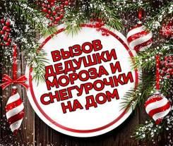 Дед Мороз и Снегурочка. Экспресс Поздравления.5-15-30 мин