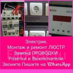 Электрик: монтаж и ремонт люстры, проводки, выключателя, розетки, щитка.