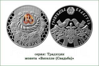 Стоимость двадцать пять рублей беларусь 2007 мальчик и девочка серебряная монета александр николаевич