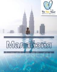 Малайзия. Куала-Лумпур. Экскурсионный тур. Транзитный тур