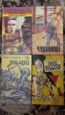 Лот фантастики из 4 книг!