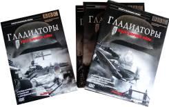 """Продаю док. цикл """"Гладиаторы Второй мировой войны"""" (4 DVD)"""