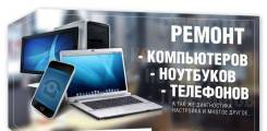 Мастер по настройке и ремонту компьютеров. ИП Еремин. Проспект Мира 3