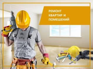 Ремонт квартир и помешений. Скорость, качество и гарантия лучшей цены.