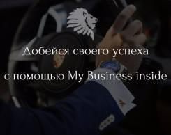 Комплексное продвижение Вашего бизнеса