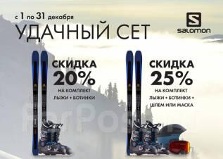 Скидка до 25% на комплект новых лыж или сноубордов