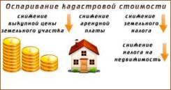 Юридические услуги. Оспаривание кадастровой стоимости.