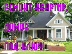 Ремонт квартир, домов под ключ!