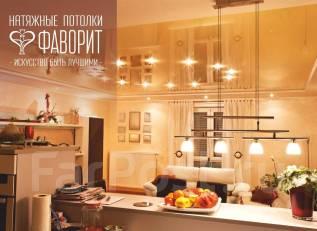 Натяжные потолки Фаворит - красивые потолки с гарантией! Акция!