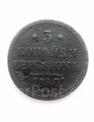 3 копейки серебром Николай I 1840 г. ЕМ Не частая!