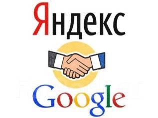 Реклама сайта в Google, Yandex, Mail