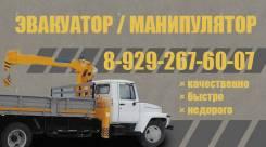 Услуги манипулятора эвакуатора