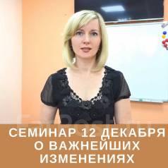 """12 декабря Семинар """"Важнейшие изменения налогового законодательства. """""""